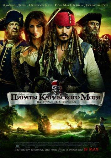 Смотреть Пираты Карибского моря: На странных берегах онлайн в HD качестве 720p