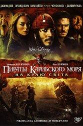 Смотреть Пираты Карибского моря: На краю Света онлайн в HD качестве