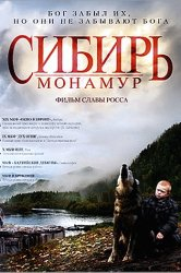 Смотреть Сибирь. Монамур онлайн в HD качестве