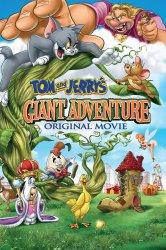 Смотреть Том и Джерри: Гигантское приключение онлайн в HD качестве
