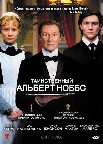 Смотреть Таинственный Альберт Ноббс онлайн в HD качестве 720p