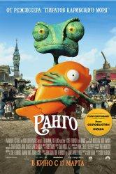 Смотреть Ранго онлайн в HD качестве