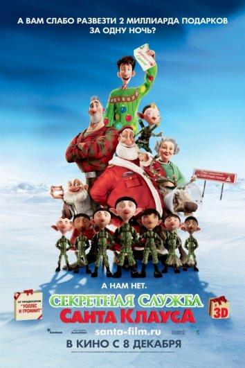 Смотреть Секретная служба Санта-Клауса онлайн в HD качестве 720p