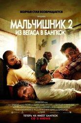 Смотреть Мальчишник 2: Из Вегаса в Бангкок онлайн в HD качестве