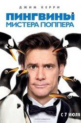 Смотреть Пингвины мистера Поппера онлайн в HD качестве