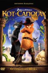 Смотреть Кот в сапогах онлайн в HD качестве