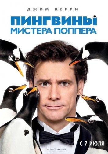 Смотреть Пингвины мистера Поппера онлайн в HD качестве 720p