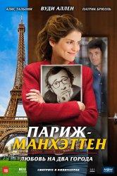 Смотреть Париж-Манхэттен онлайн в HD качестве