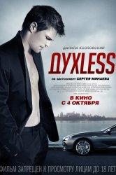 Смотреть ДухLess онлайн в HD качестве 720p