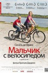 Смотреть Мальчик с велосипедом онлайн в HD качестве