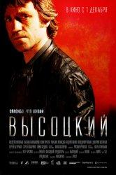 Смотреть Высоцкий. Спасибо, что живой онлайн в HD качестве 720p