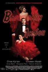 Смотреть Властелин любви онлайн в HD качестве 720p
