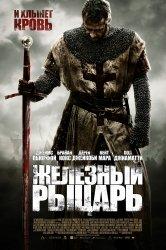 Смотреть Железный рыцарь онлайн в HD качестве