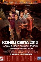 Смотреть Конец света 2013: Апокалипсис по-голливудски онлайн в HD качестве