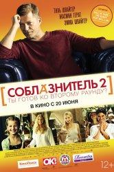 Смотреть Соблазнитель 2 онлайн в HD качестве 720p