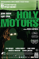 Смотреть Корпорация «Святые моторы» онлайн в HD качестве 720p