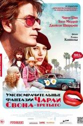 Смотреть Умопомрачительные фантазии Чарли Свона-третьего онлайн в HD качестве