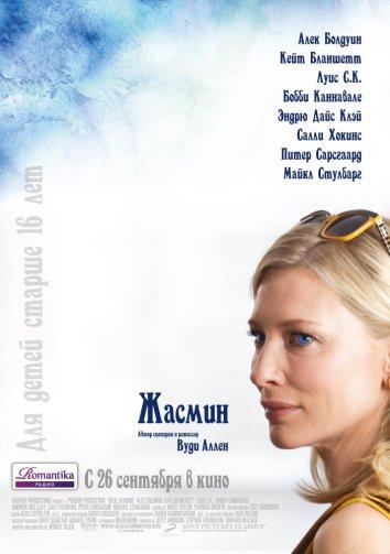 Смотреть Жасмин онлайн в HD качестве 720p