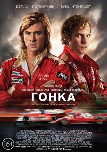 Смотреть Гонка онлайн в HD качестве 720p