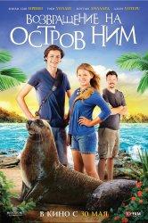 Смотреть Возвращение на остров Ним онлайн в HD качестве