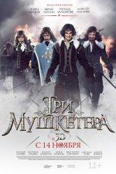 Смотреть Три мушкетера онлайн в HD качестве