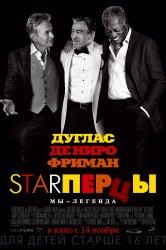 Смотреть Starперцы онлайн в HD качестве