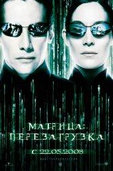 Смотреть Матрица: Перезагрузка онлайн в HD качестве 720p
