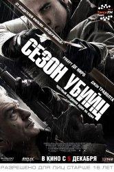 Смотреть Сезон убийц онлайн в HD качестве