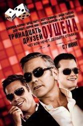 Смотреть Тринадцать друзей Оушена онлайн в HD качестве