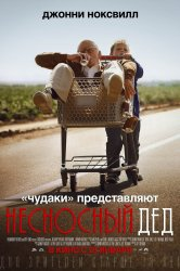 Смотреть Несносный дед онлайн в HD качестве