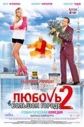 Смотреть Любовь в большом городе 2 онлайн в HD качестве
