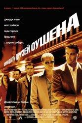 Смотреть Одиннадцать друзей Оушена онлайн в HD качестве 720p