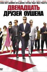 Смотреть Двенадцать друзей Оушена онлайн в HD качестве 720p