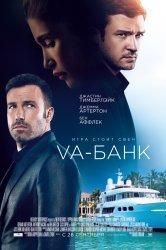 Смотреть Va-банк онлайн в HD качестве