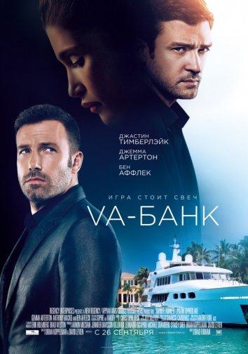 Смотреть Va-банк онлайн в HD качестве 720p