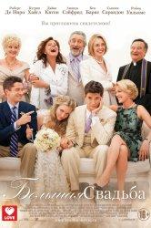 Смотреть Большая свадьба онлайн в HD качестве