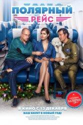 Смотреть Полярный рейс онлайн в HD качестве