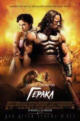 Смотреть Геракл онлайн в HD качестве