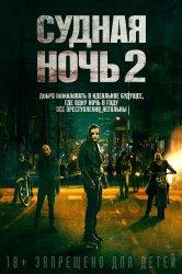 Смотреть Судная ночь 2 онлайн в HD качестве