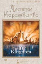 Смотреть Десятое королевство онлайн в HD качестве