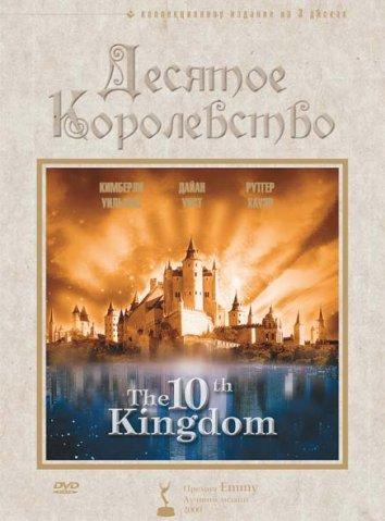 Смотреть Десятое королевство онлайн в HD качестве 720p