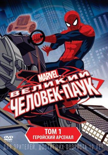 Смотреть Великий Человек-паук / Совершенный Человек-паук онлайн в HD качестве 720p