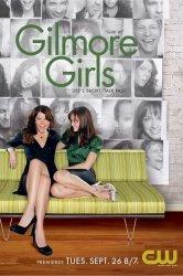 Смотреть Девочки Гилмор онлайн в HD качестве