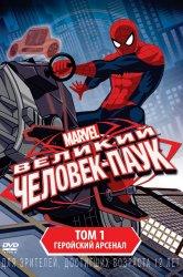 Смотреть Великий Человек-паук / Совершенный Человек-паук онлайн в HD качестве