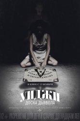 Смотреть Уиджи: Доска Дьявола онлайн в HD качестве