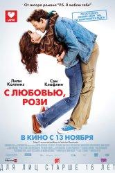 Смотреть С любовью, Рози онлайн в HD качестве 720p