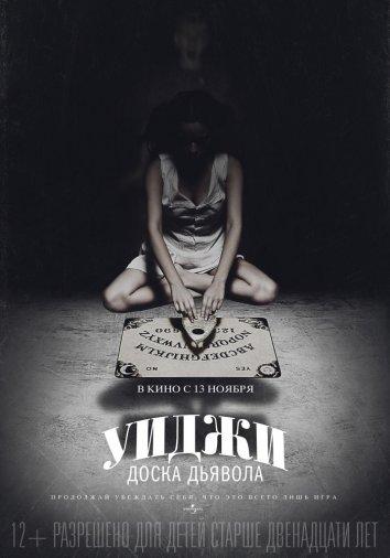 Смотреть Уиджи: Доска Дьявола онлайн в HD качестве 720p