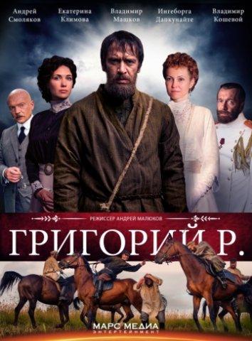 Смотреть Григорий Р. онлайн в HD качестве 720p