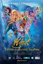 Смотреть Клуб Винкс: Тайна морской бездны онлайн в HD качестве