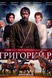 Смотреть Григорий Р. онлайн в HD качестве